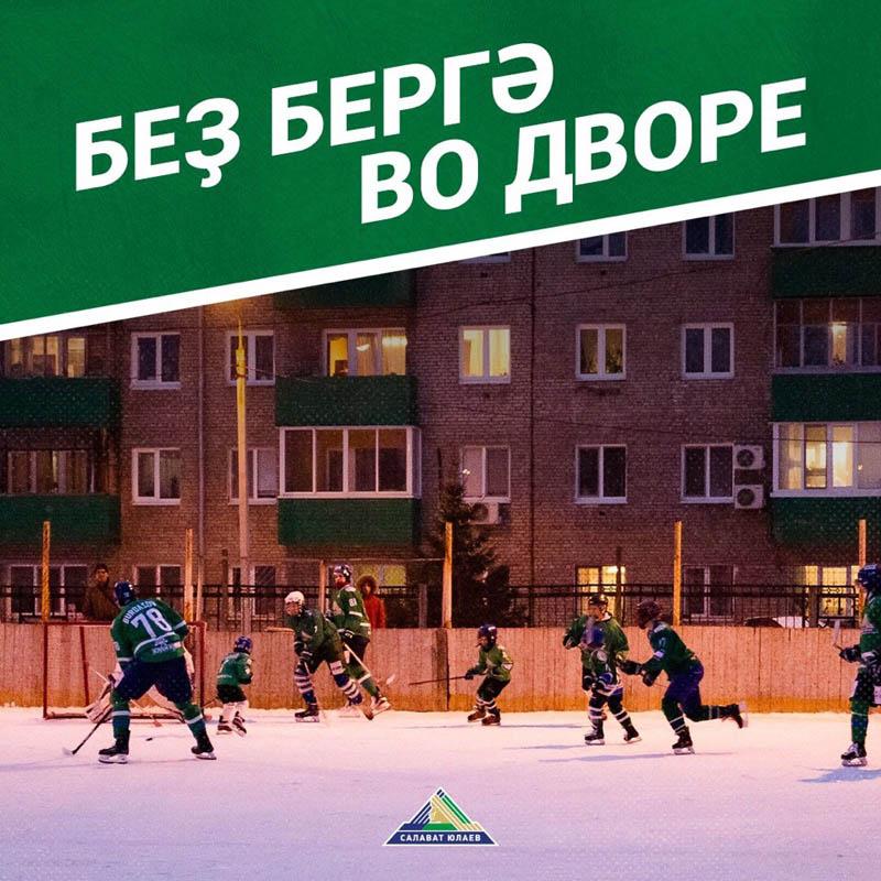 Легионеры «Салавата Юлаева» выбрали дворовый хоккей
