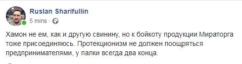 """Известные уфимцы заявили о бойкоте продукции """"Мираторг"""""""