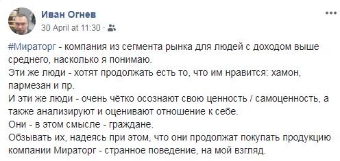 """К бойкоту продукции """"Мираторг"""" присоединяются и рестораны"""