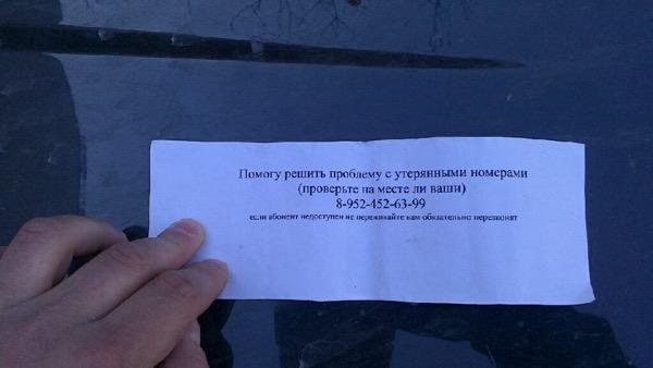 В Уфе активизировались автомошенники с новой схемой