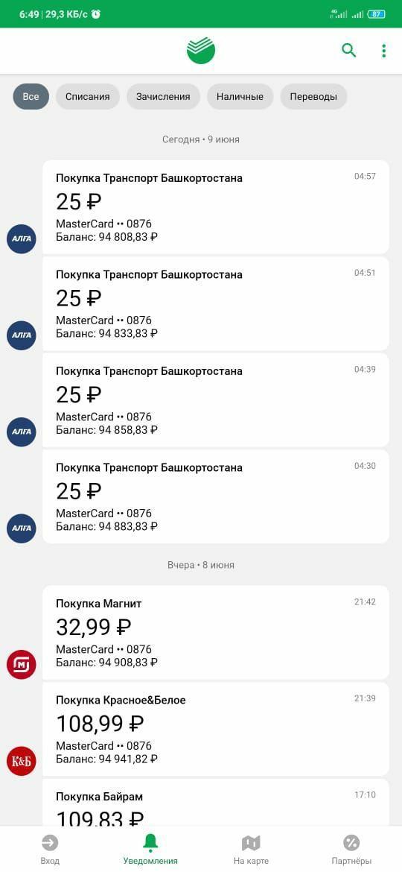 У жителей Башкирии неожиданно ночью стали списывать деньги за проезд