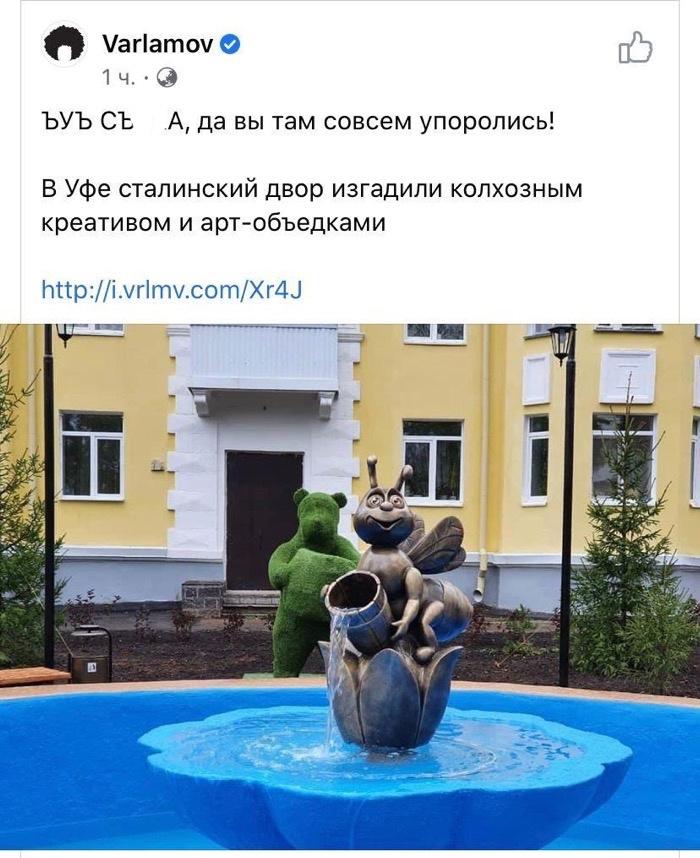 Известный блогер жестко раскритиковал новый уфимский фонтан
