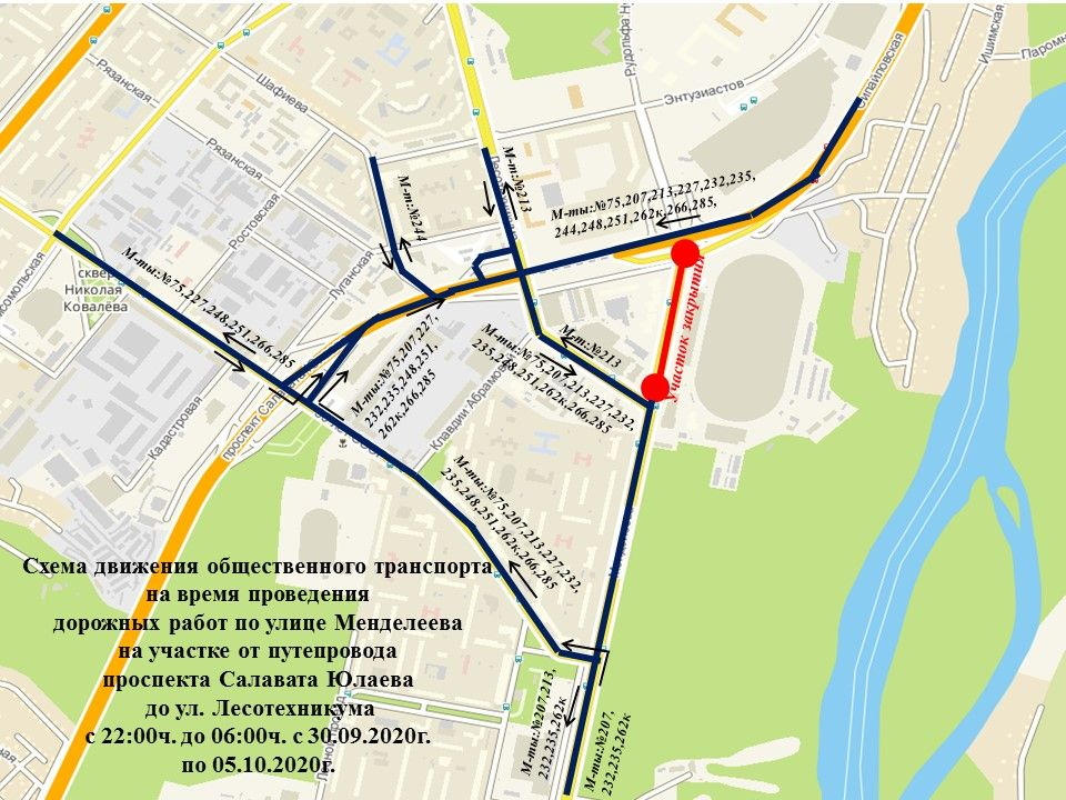 В Уфе на 5 дней закрыли улицу Менделеева