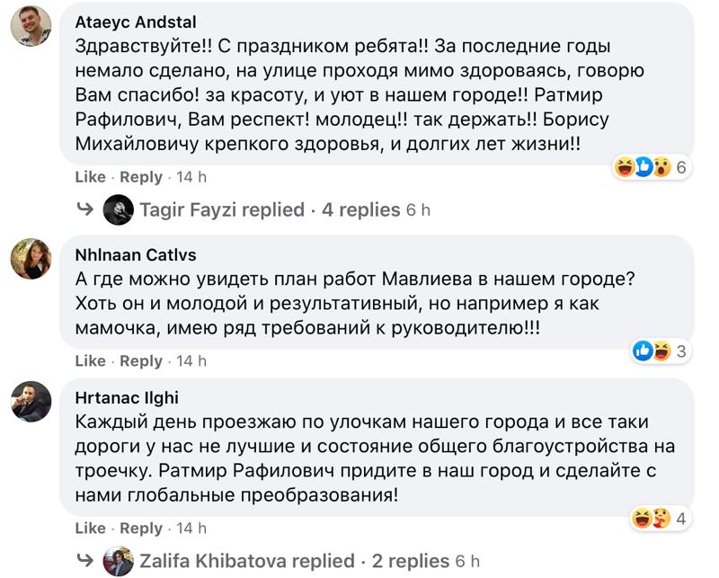 Премьера Башкирии неожиданно атаковали боты