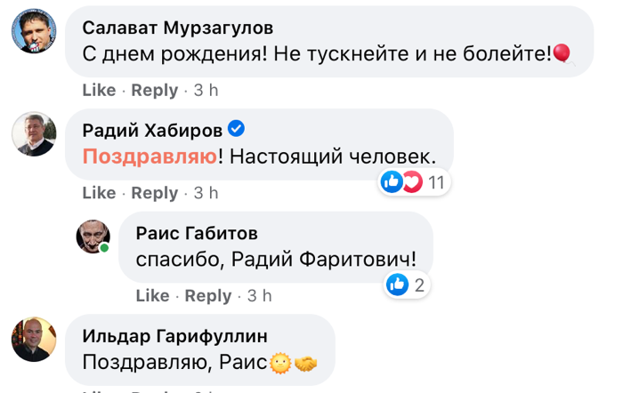Глава Башкирии неожиданно пришел в комментарии к уфимцу