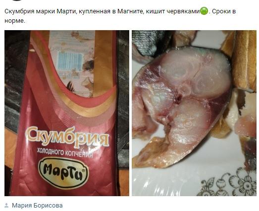 Девушка из Уфы купила в магазине рыбу и оказалась в ужасе от увиденного внутри