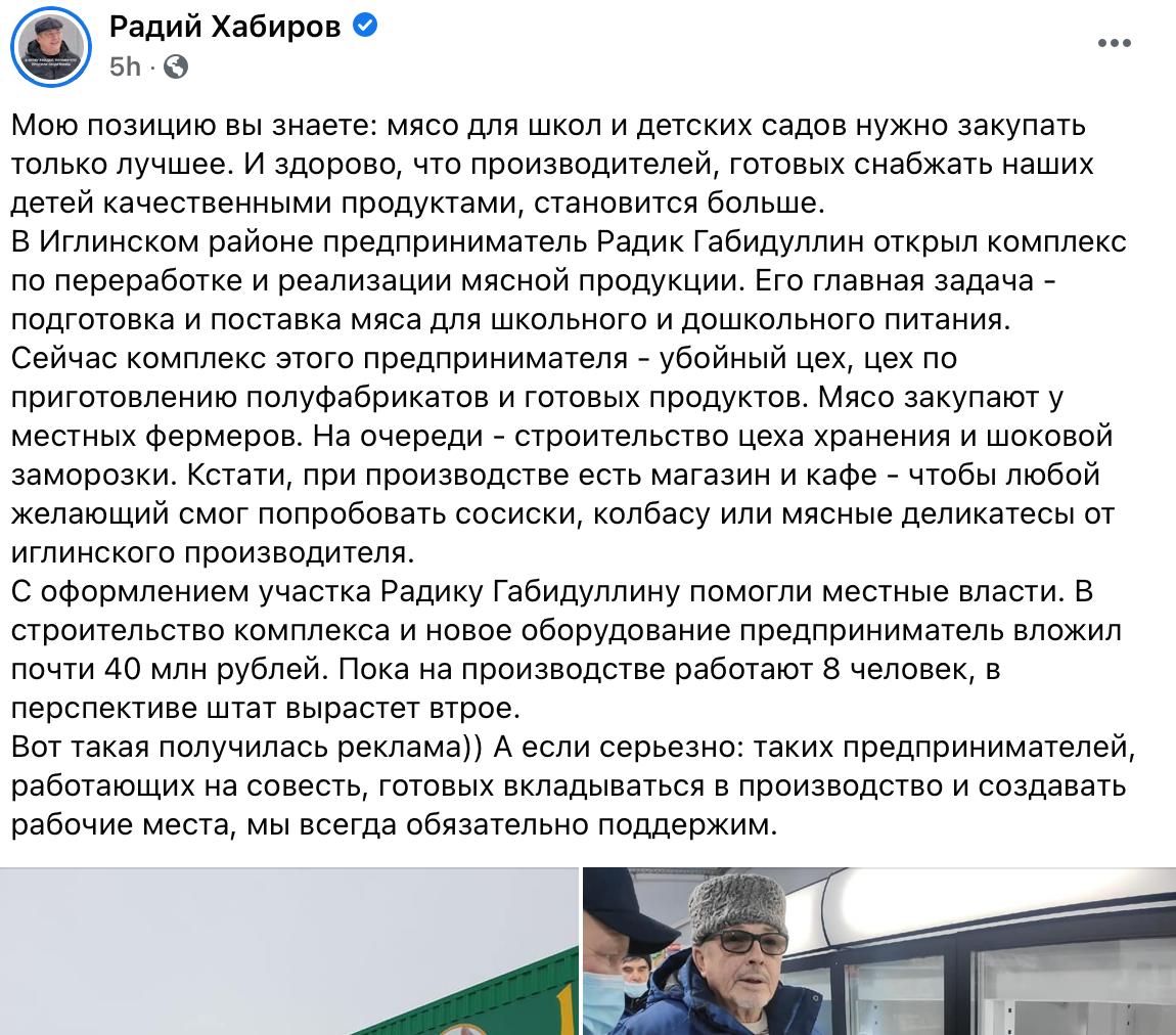 Радий Хабиров неожиданно разместил в своих соцсетях рекламу