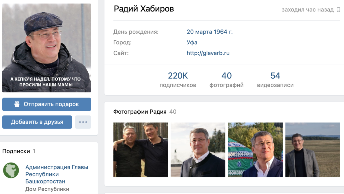 Соцсеть внезапно лишила страницу Радия Хабирова официального статуса