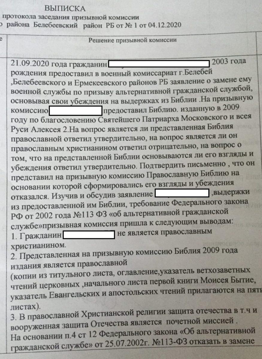 Призывника из Башкирии признали неправославным и отправили на военную службу