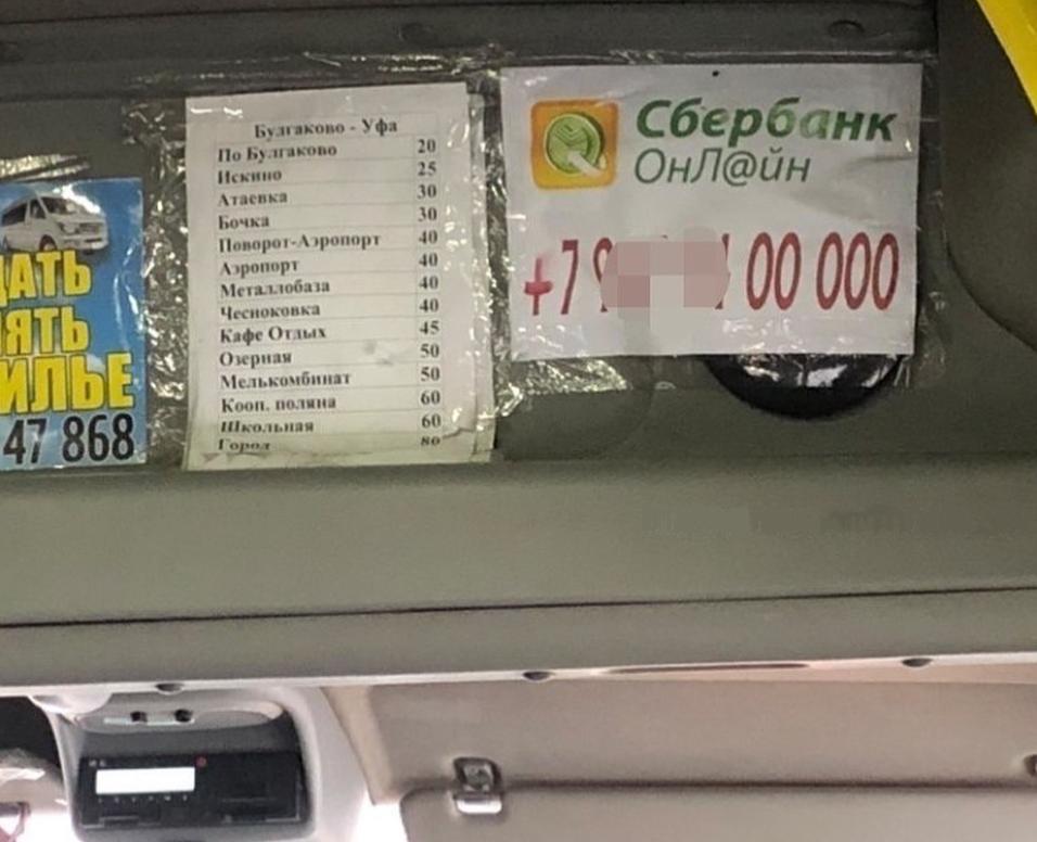 Жителей Уфы поразило объявление в маршрутном автобусе