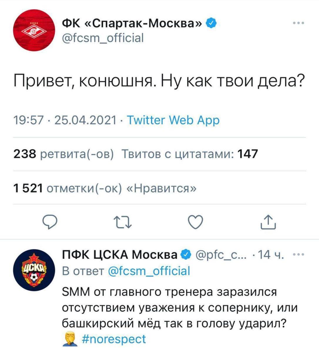 """Скандальный твит """"Спартака"""" неожиданно связали с башкирским медом"""
