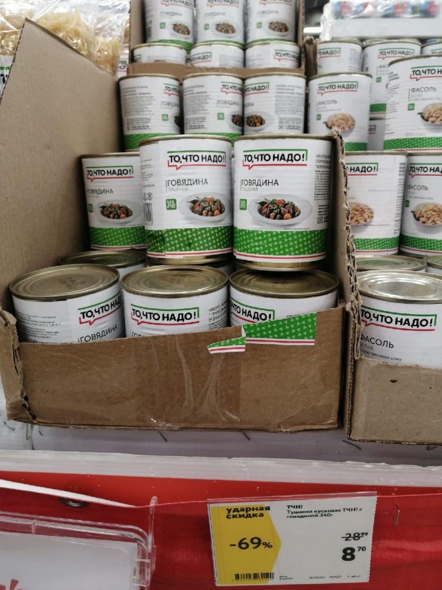 Жители Уфы удивились цене продуктов в магазине